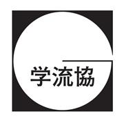 学流協ロゴ2