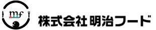 【株式会社明治フード】 業務用食品専門商社