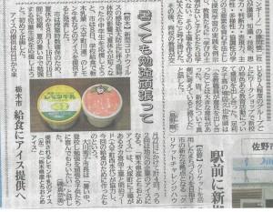 栃木市内の小中学生を応援!
